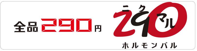 ホルモンバル 290(ニクマル) 北浜店