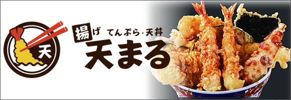 揚げ天まる アリオ八尾店