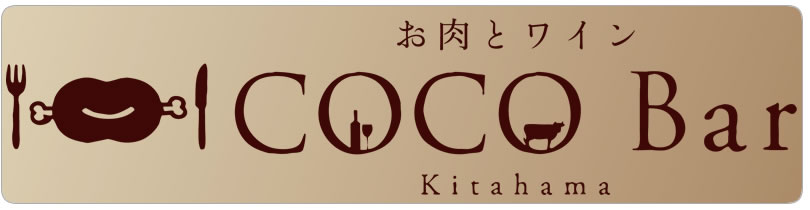 お肉とワイン COCO  Bar Kitahama  4/29閉店