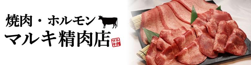 マルキ精肉 奈良三条店