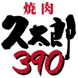 久太郎390  鳥飼店
