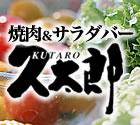 焼肉&サラダバー久太郎 葛本店